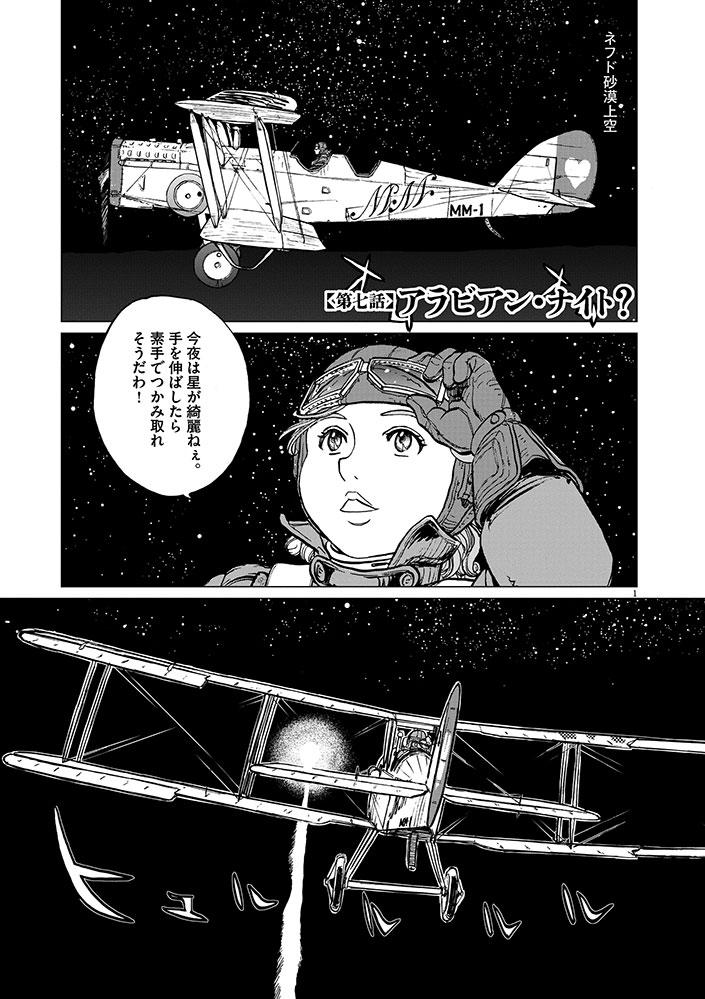 女流飛行士マリア・マンテガッツァの冒険 第七話1ページ目画像