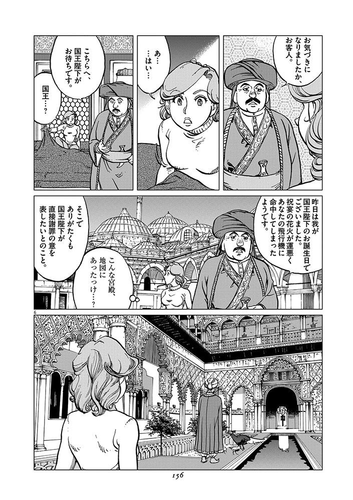 女流飛行士マリア・マンテガッツァの冒険 第七話6ページ目画像