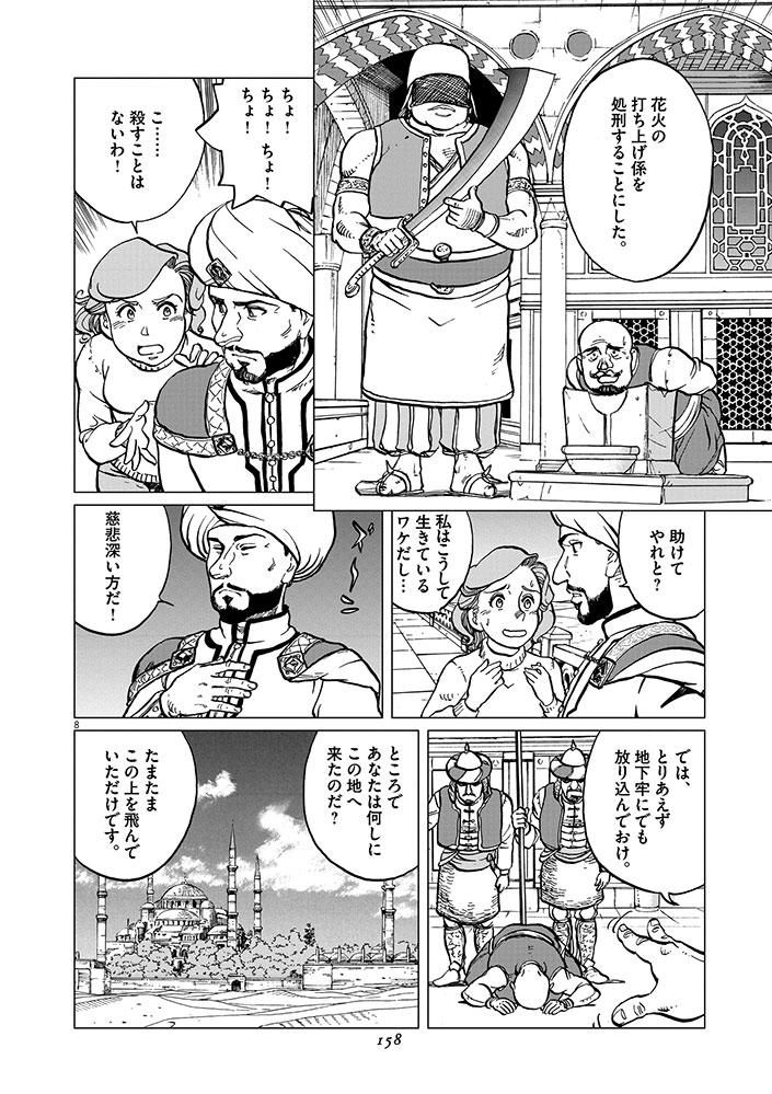 女流飛行士マリア・マンテガッツァの冒険 第七話8ページ目画像