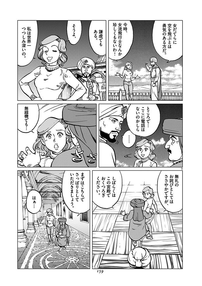 女流飛行士マリア・マンテガッツァの冒険 第七話9ページ目画像