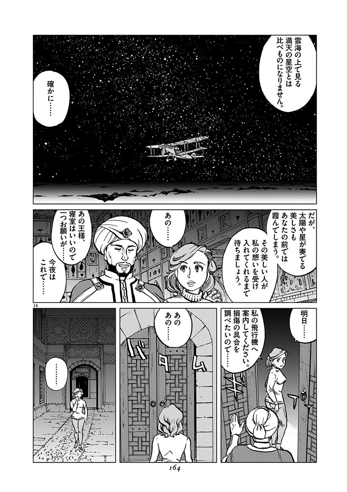 女流飛行士マリア・マンテガッツァの冒険 第七話14ページ目画像