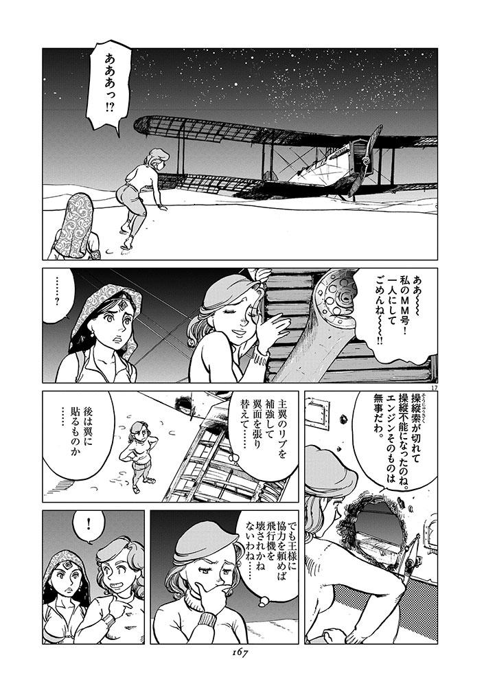 女流飛行士マリア・マンテガッツァの冒険 第七話17ページ目画像