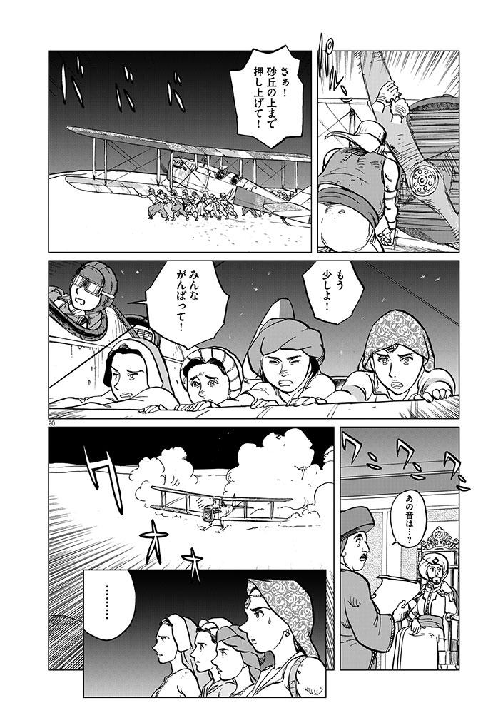 女流飛行士マリア・マンテガッツァの冒険 第七話20ページ目画像