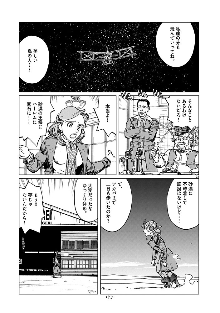 女流飛行士マリア・マンテガッツァの冒険 第七話23ページ目画像