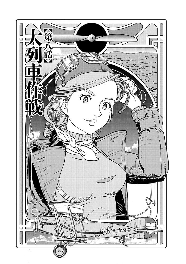 女流飛行士マリア・マンテガッツァの冒険 第八話3ページ目画像