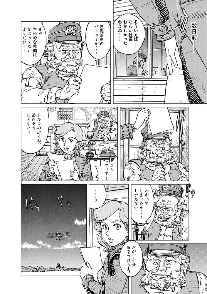 女流飛行士マリア・マンテガッツァの冒険 第八話8ページ目画像