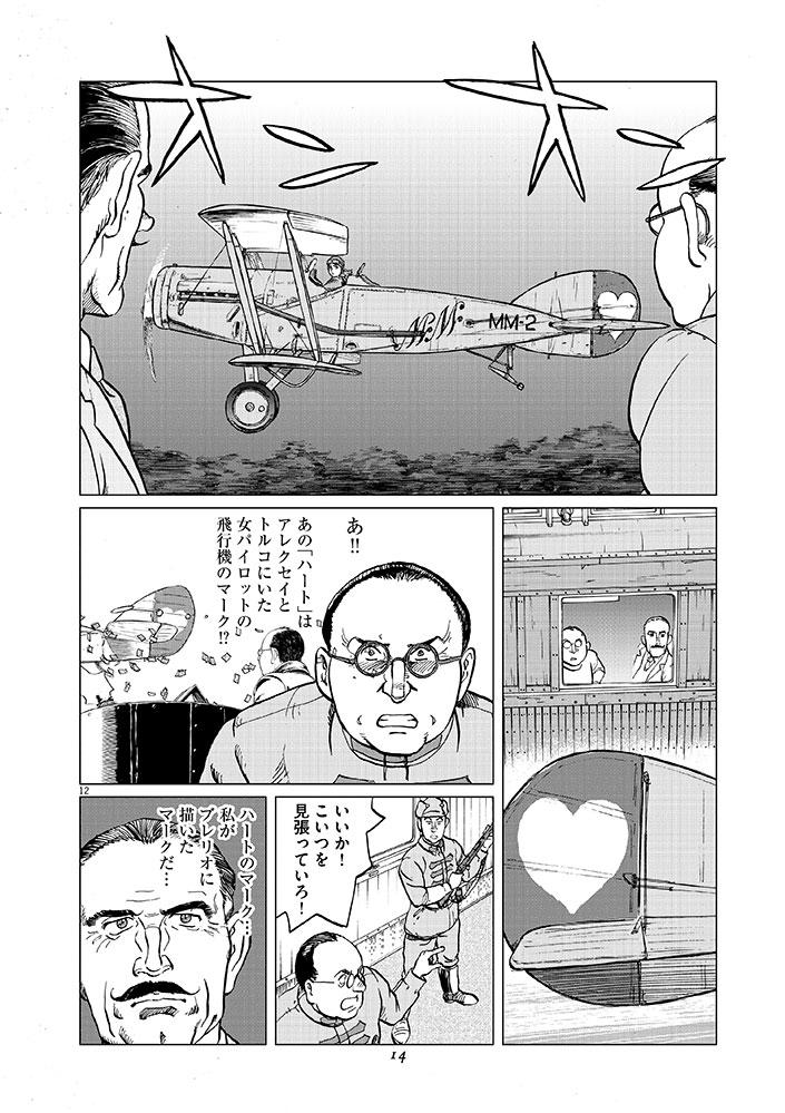 女流飛行士マリア・マンテガッツァの冒険 第八話14ページ目画像