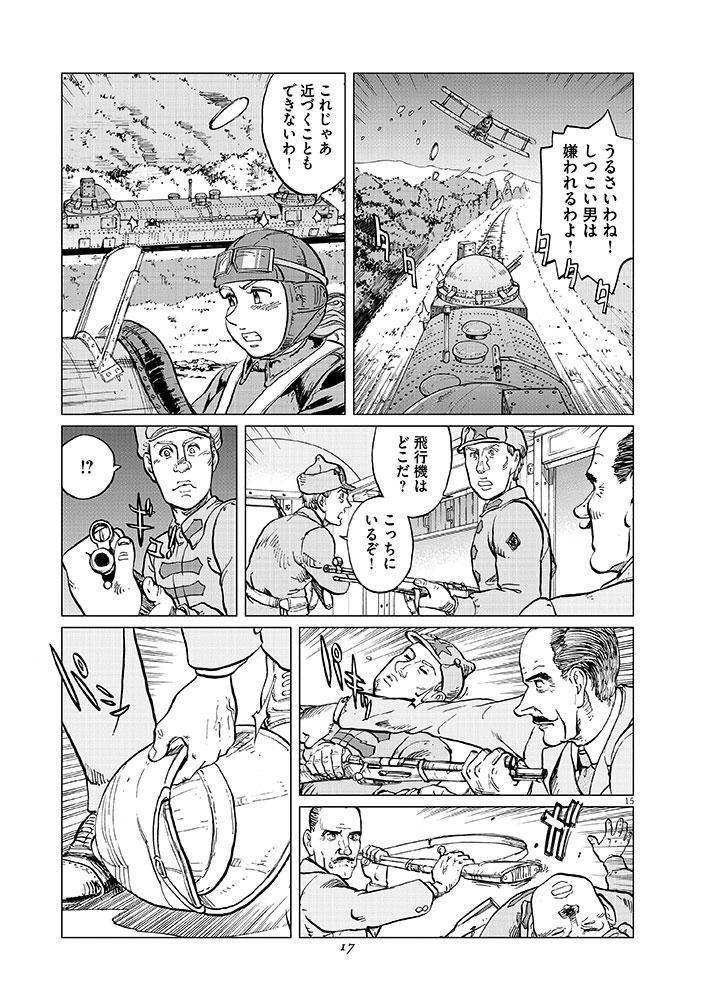 女流飛行士マリア・マンテガッツァの冒険 第八話17ページ目画像