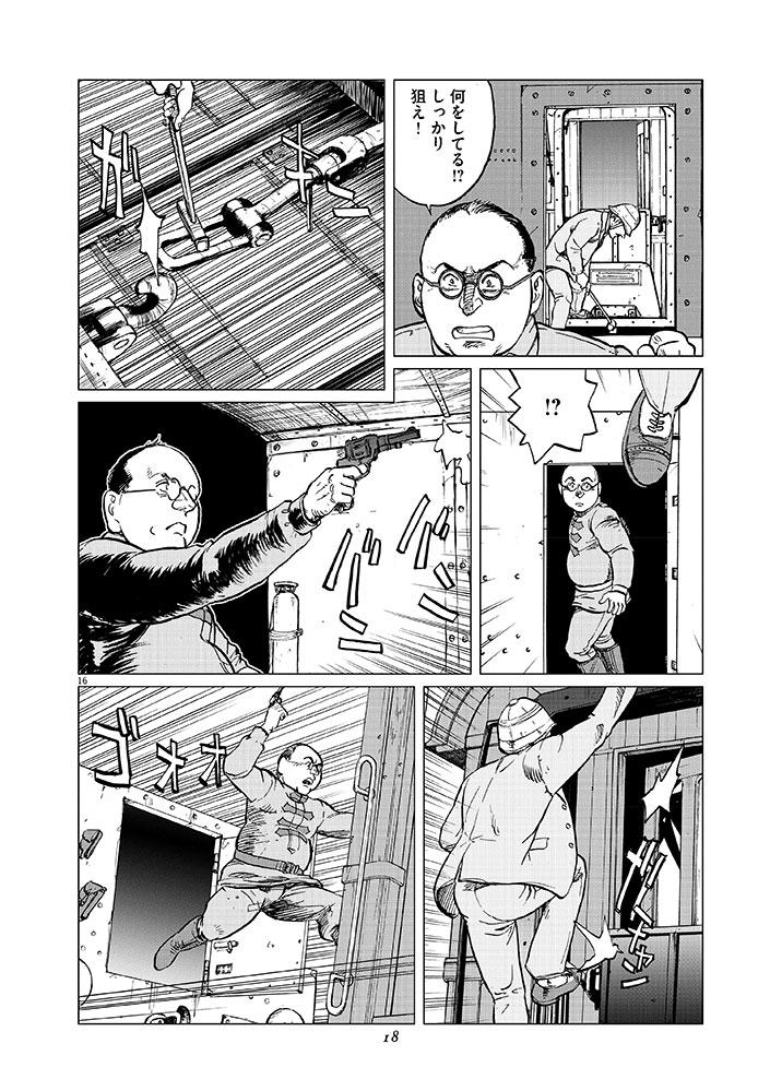 女流飛行士マリア・マンテガッツァの冒険 第八話18ページ目画像