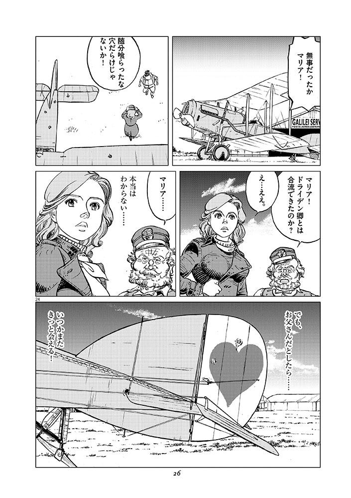 女流飛行士マリア・マンテガッツァの冒険 第八話26ページ目画像