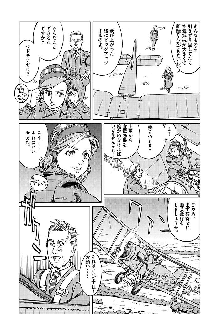 女流飛行士マリア・マンテガッツァの冒険 第十一話3ページ目画像