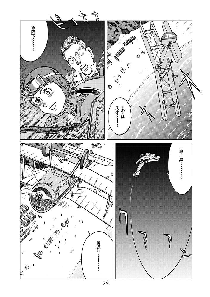 女流飛行士マリア・マンテガッツァの冒険 第十一話4ページ目画像