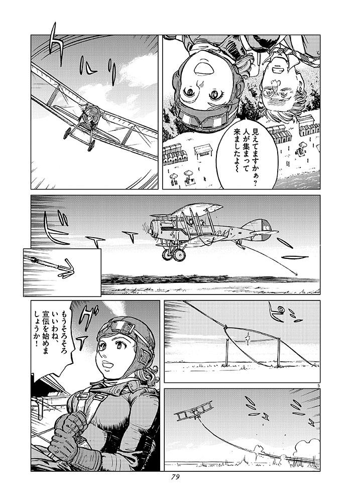 女流飛行士マリア・マンテガッツァの冒険 第十一話5ページ目画像