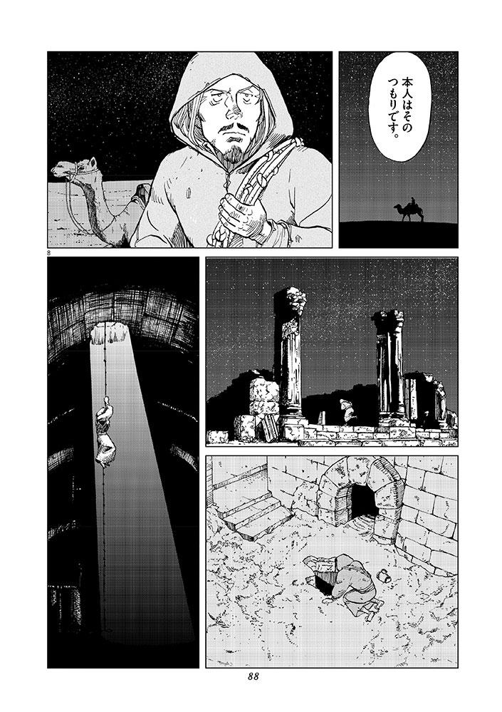 女流飛行士マリア・マンテガッツァの冒険 第十一話14ページ目画像