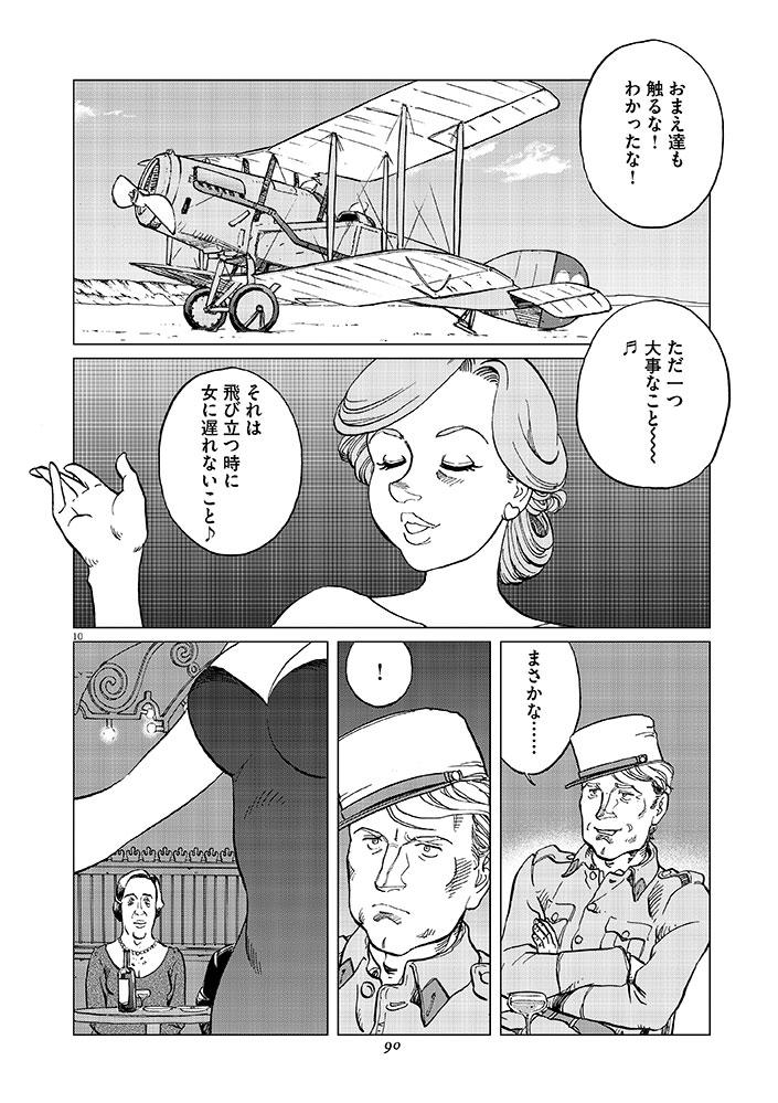 女流飛行士マリア・マンテガッツァの冒険 第十一話16ページ目画像