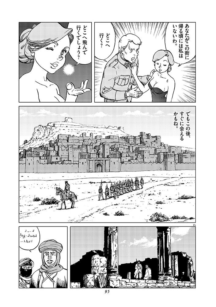 女流飛行士マリア・マンテガッツァの冒険 第十一話21ページ目画像