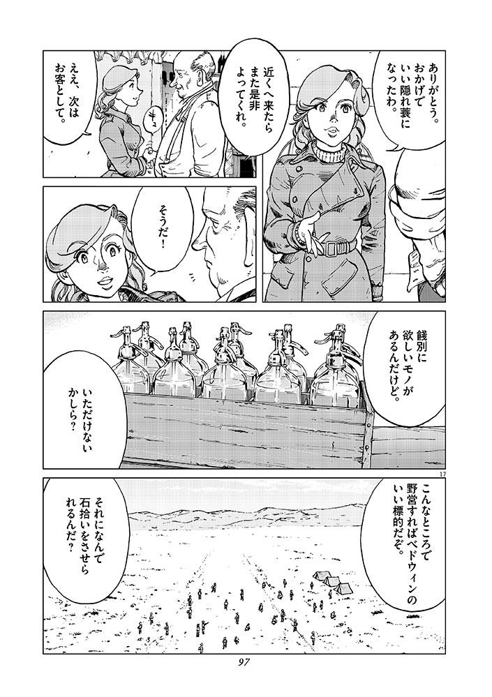 女流飛行士マリア・マンテガッツァの冒険 第十一話23ページ目画像