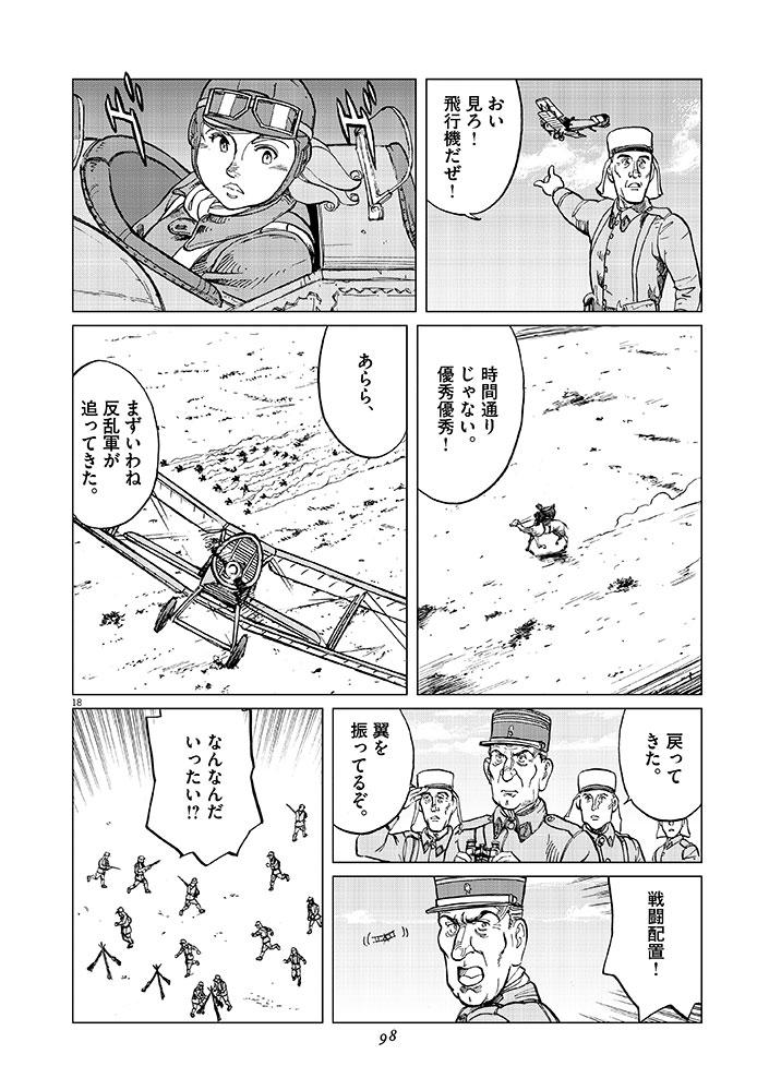 女流飛行士マリア・マンテガッツァの冒険 第十一話24ページ目画像