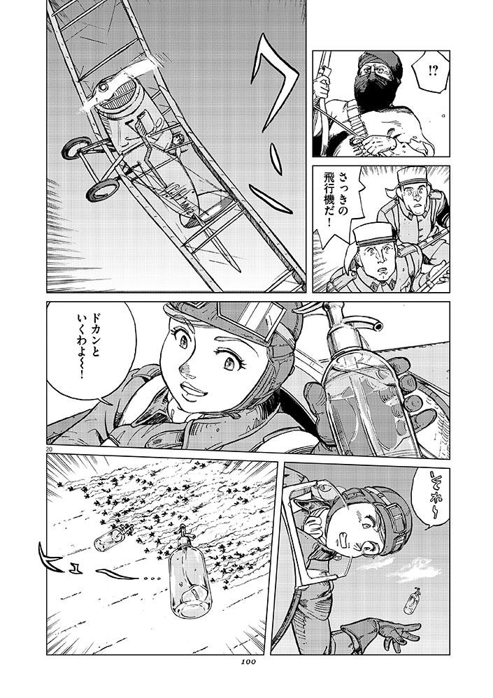 女流飛行士マリア・マンテガッツァの冒険 第十一話26ページ目画像