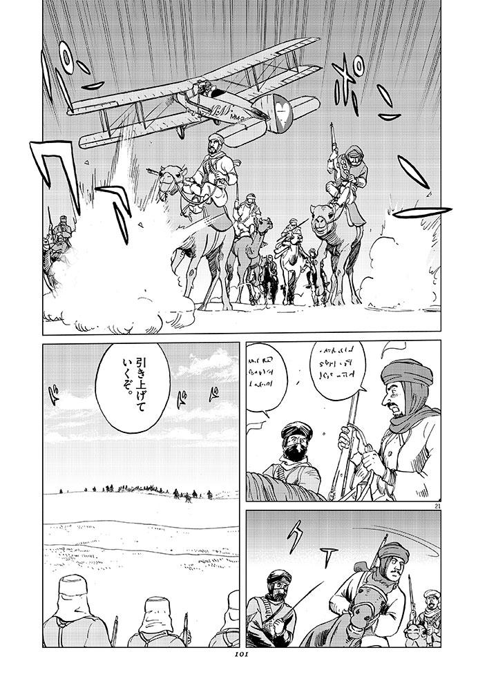 女流飛行士マリア・マンテガッツァの冒険 第十一話27ページ目画像
