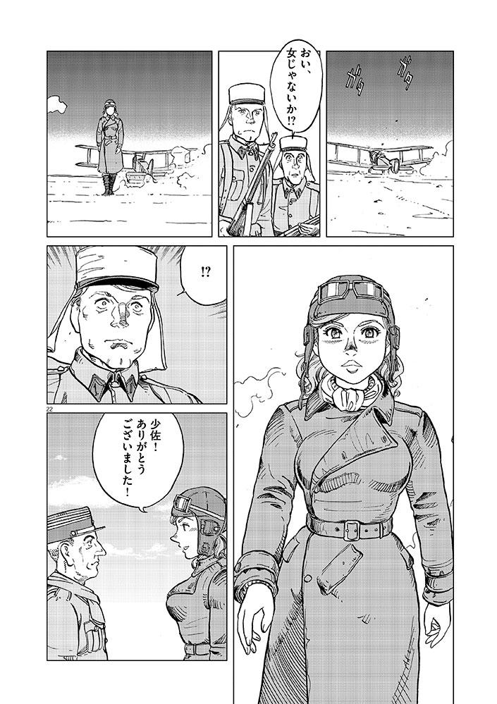 女流飛行士マリア・マンテガッツァの冒険 第十一話28ページ目画像
