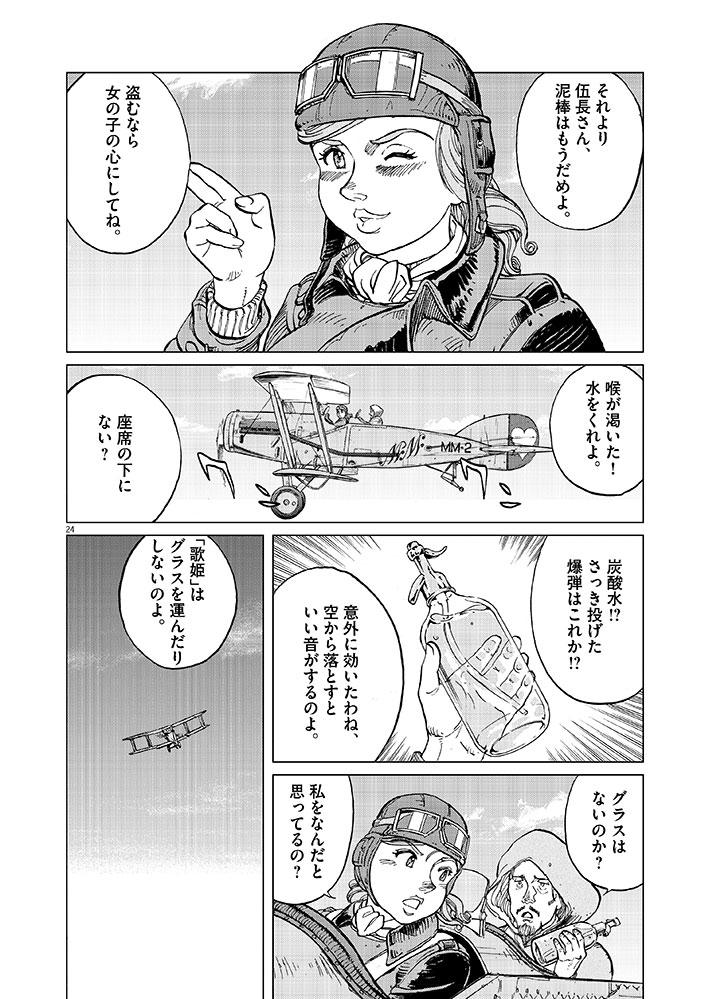 女流飛行士マリア・マンテガッツァの冒険 第十一話30ページ目画像