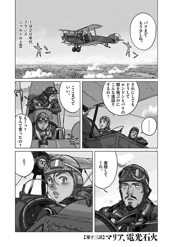 女流飛行士マリア・マンテガッツァの冒険 第十三話1ページ目画像