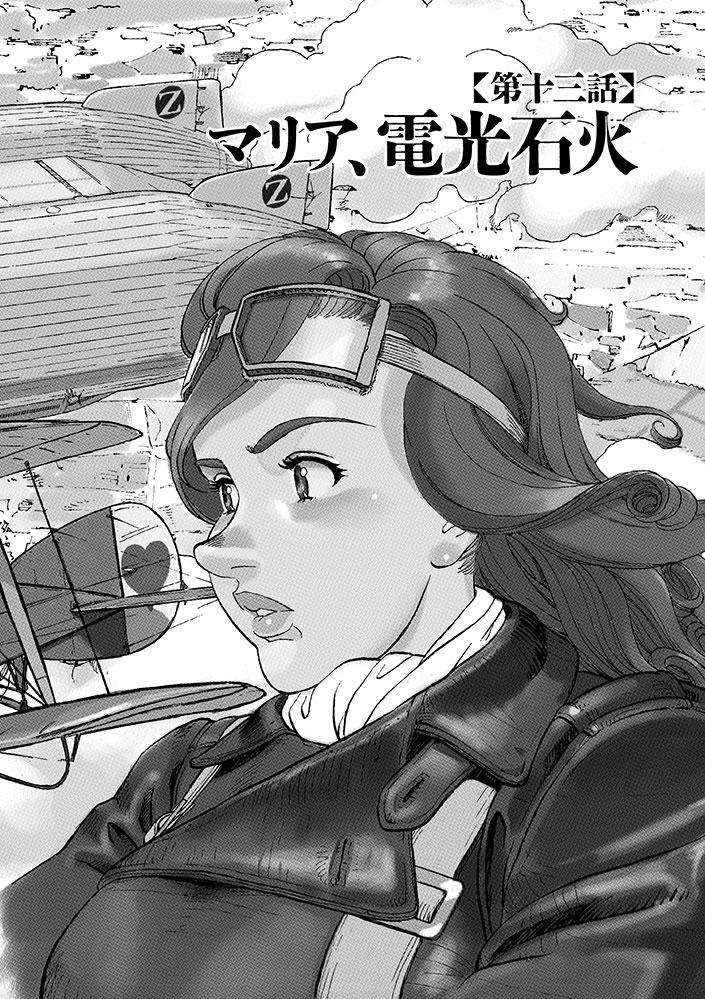 女流飛行士マリア・マンテガッツァの冒険 第十三話2ページ目画像