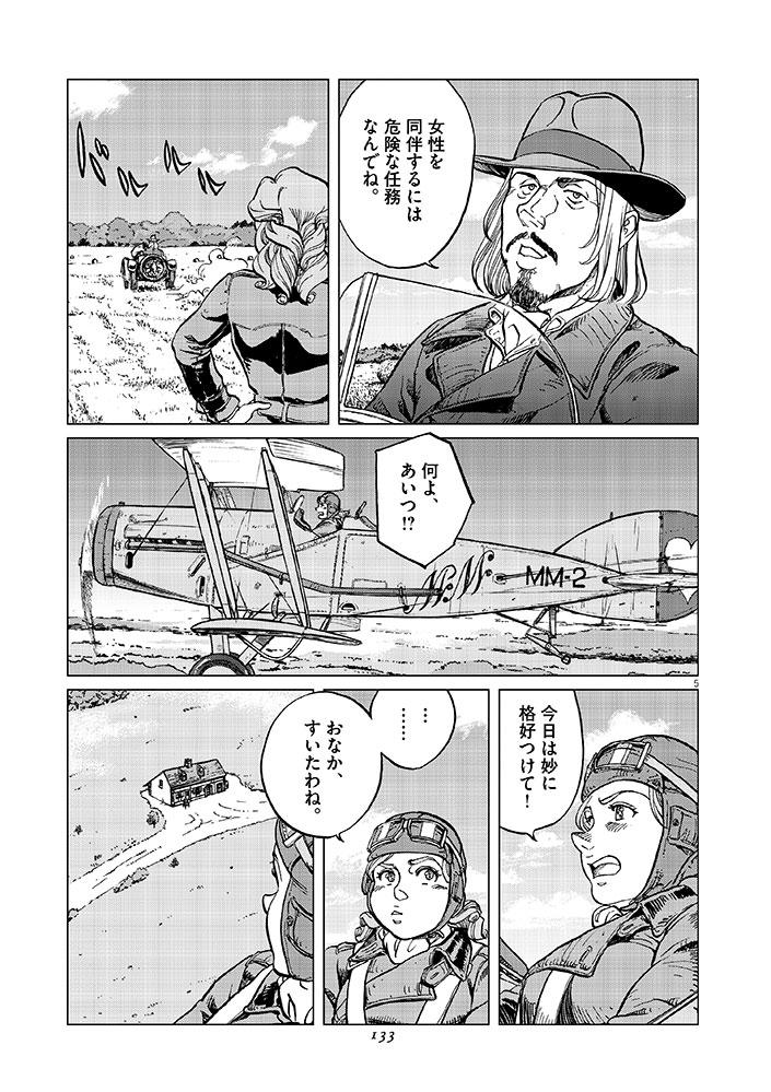 女流飛行士マリア・マンテガッツァの冒険 第十三話5ページ目画像