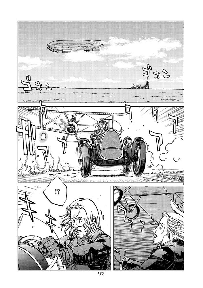 女流飛行士マリア・マンテガッツァの冒険 第十三話7ページ目画像