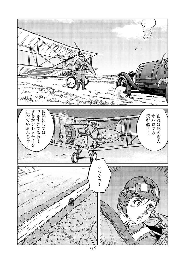女流飛行士マリア・マンテガッツァの冒険 第十三話8ページ目画像