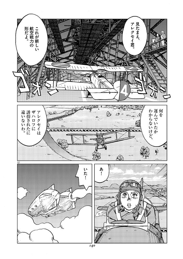 女流飛行士マリア・マンテガッツァの冒険 第十三話12ページ目画像