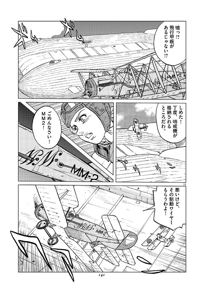 女流飛行士マリア・マンテガッツァの冒険 第十三話13ページ目画像