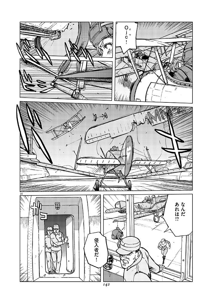女流飛行士マリア・マンテガッツァの冒険 第十三話14ページ目画像