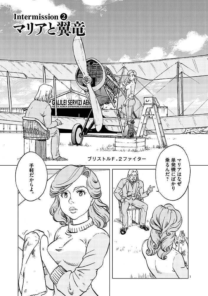 女流飛行士マリア・マンテガッツァの冒険 第十四話1ページ目画像