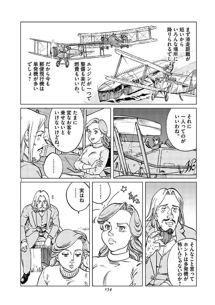 女流飛行士マリア・マンテガッツァの冒険 第十四話2ページ目画像