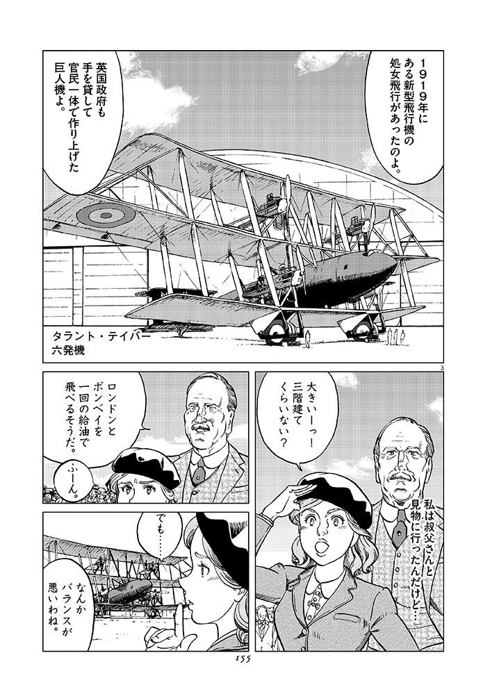 女流飛行士マリア・マンテガッツァの冒険 第十四話3ページ目画像