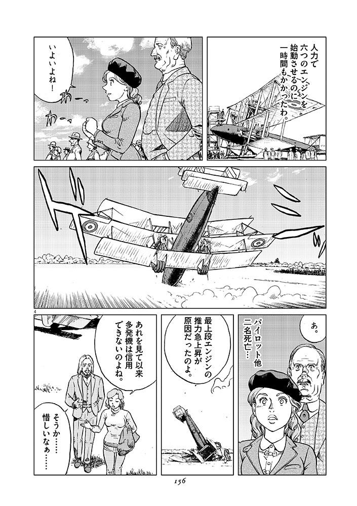 女流飛行士マリア・マンテガッツァの冒険 第十四話4ページ目画像