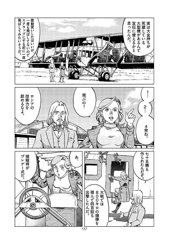 女流飛行士マリア・マンテガッツァの冒険 第十四話5ページ目画像