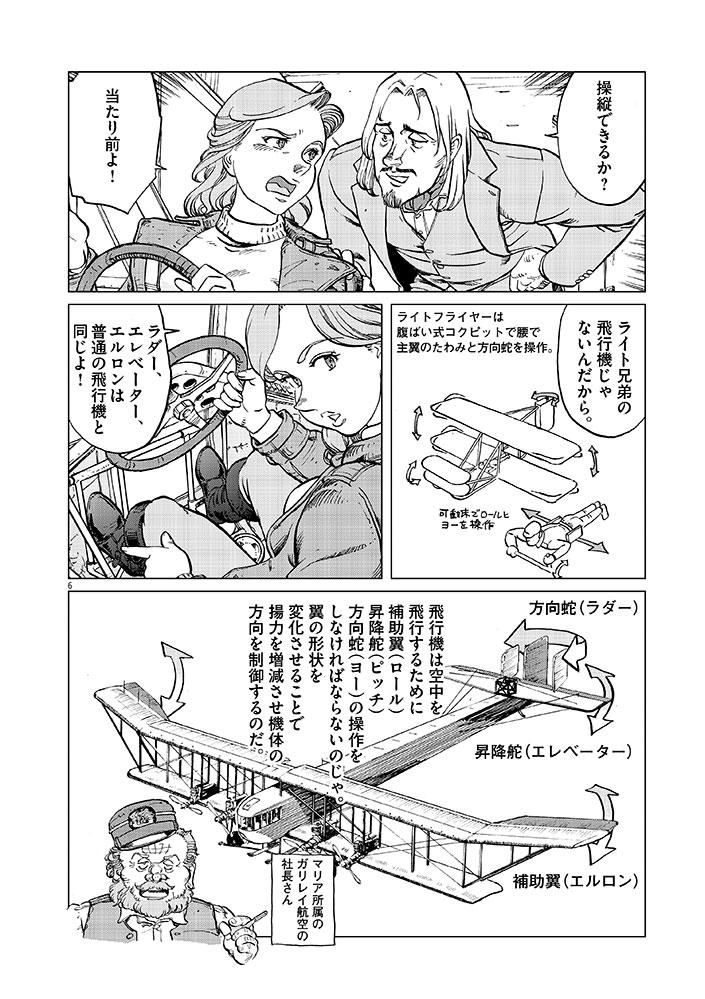 女流飛行士マリア・マンテガッツァの冒険 第十四話6ページ目画像