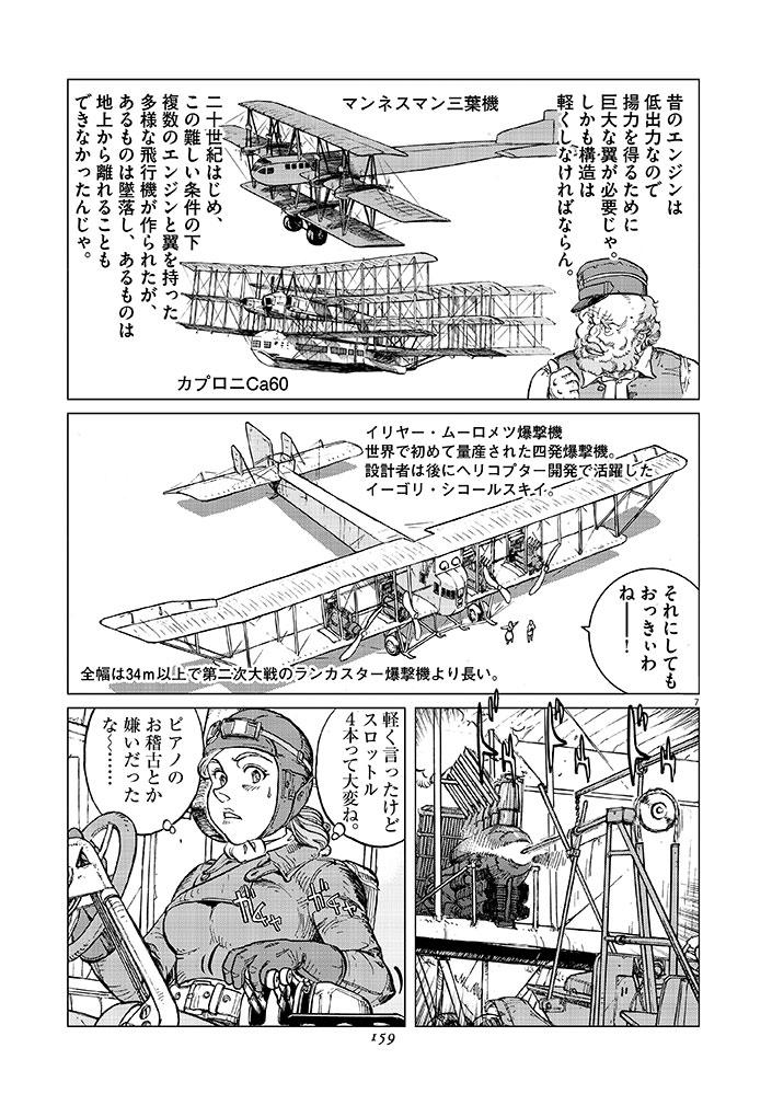 女流飛行士マリア・マンテガッツァの冒険 第十四話7ページ目画像