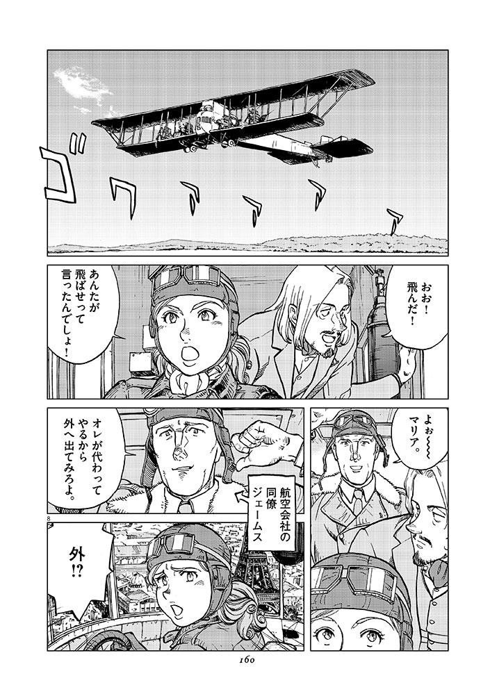女流飛行士マリア・マンテガッツァの冒険 第十四話8ページ目画像