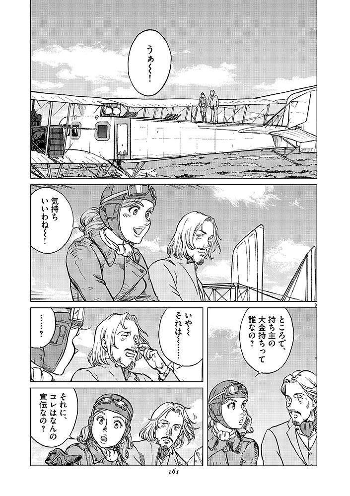 女流飛行士マリア・マンテガッツァの冒険 第十四話9ページ目画像