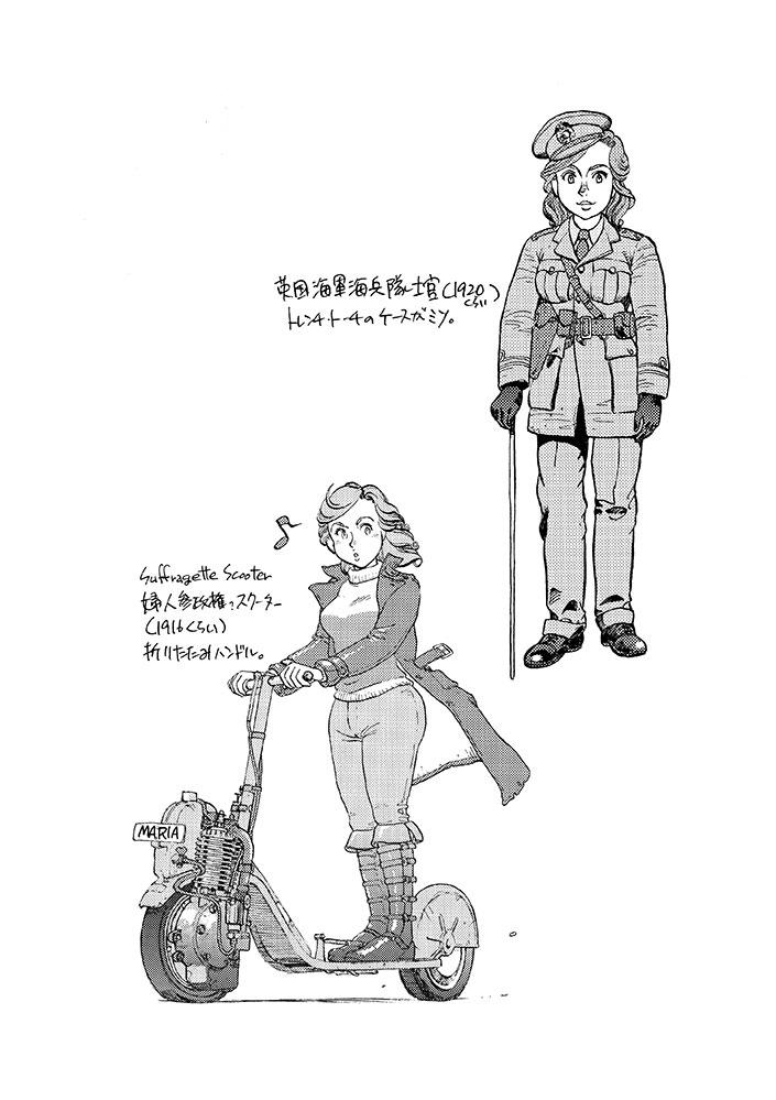 女流飛行士マリア・マンテガッツァの冒険 第十四話12ページ目画像