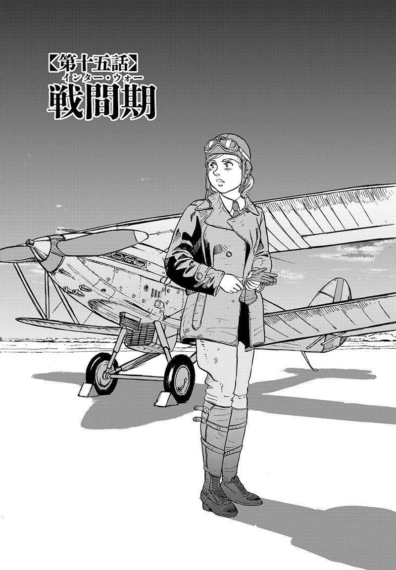 女流飛行士マリア・マンテガッツァの冒険 第十六話1ページ目画像