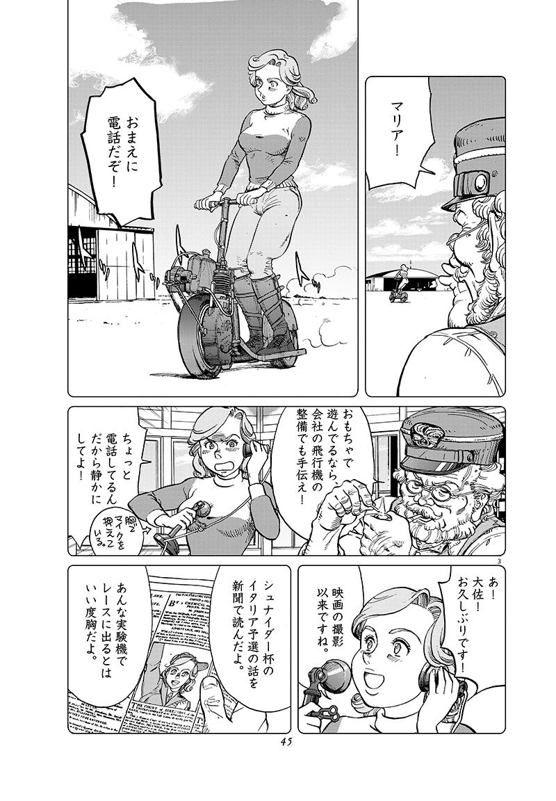 女流飛行士マリア・マンテガッツァの冒険 第十六話3ページ目画像