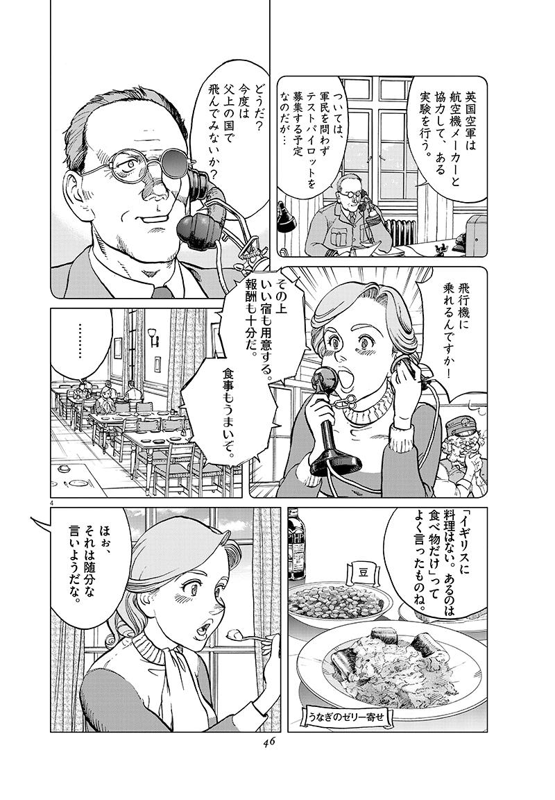 女流飛行士マリア・マンテガッツァの冒険 第十六話4ページ目画像