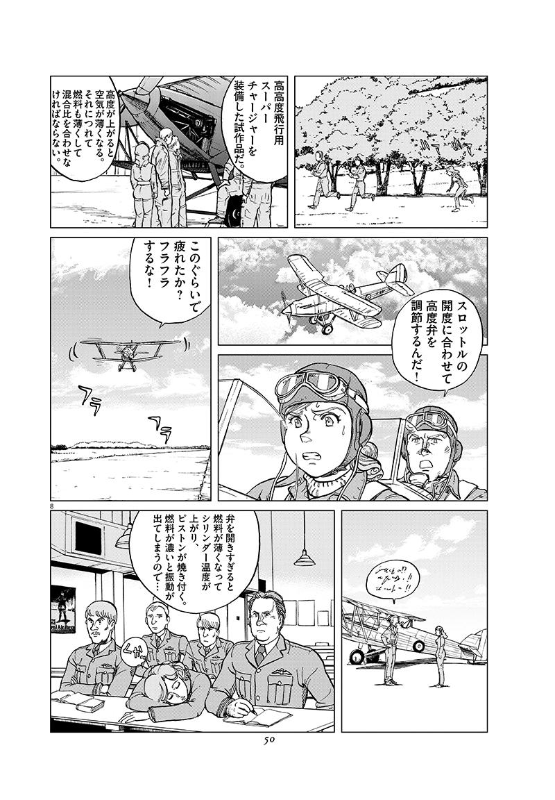 女流飛行士マリア・マンテガッツァの冒険 第十六話8ページ目画像