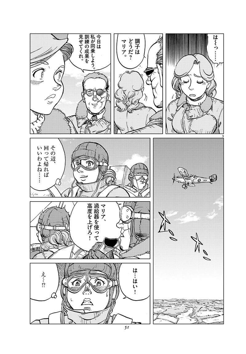 女流飛行士マリア・マンテガッツァの冒険 第十六話9ページ目画像