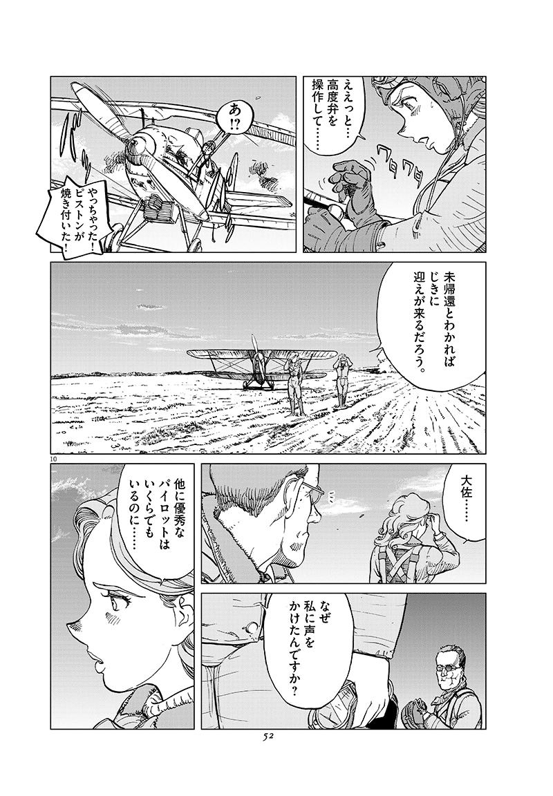 女流飛行士マリア・マンテガッツァの冒険 第十六話10ページ目画像